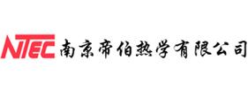 南京帝伯热学有限公司